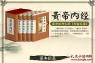 黄帝内经 珍藏版塑封礼盒精线装4册16开 辽海出版社 定价498元