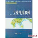 专题地图编制 黄仁涛,庞小平,马晨燕 武汉大学出版社 9787307040359