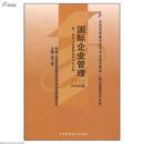 00148 0148国际企业管理自考教材徐子健中国财政经济出版社