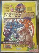 洛克王国宠物王者宝典. 3 江苏文艺出版社