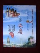 2006-9 《天柱山》特种邮票(纪念邮册珍藏版)