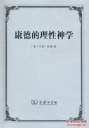 【正道书局】康德的理性神学