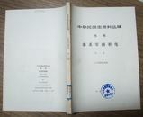 中华民国史资料丛稿(电稿)奉系军阀密电(第一册)【馆藏本】
