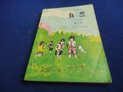 自然(小学课本 第二、三、四、五册 计四册合售)