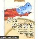 罗汉鱼养法与教程书籍 罗汉-招财进宝 罗汉鱼养殖视频 1光盘+1书