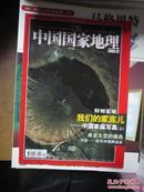 中国国家地理2003 .2.5.6.7.10.11   5有地图