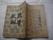 民国版中医杂志:国医文献(创刊号)--张仲景特辑
