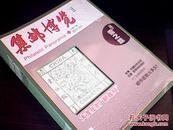 集邮博览【2011年1---10期】十期合售