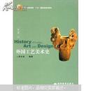 外国工艺美术史