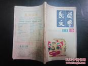 杂志类:民间文学 1983年 第12期【有水渍】