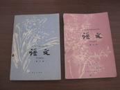 语文(第一册 第二册 第五册 第六册 共4册)
