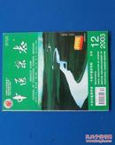 中医杂志(2003年第1、2、3、4、5、9、10、11、12期,缺6、7、8期,可零卖)