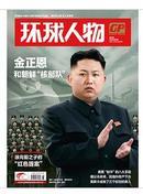 """环球人物2013年第6期,3月6日总209期 金正恩和朝鲜""""核部队"""""""