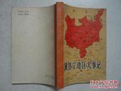 著者手写修订本:陕甘宁边区大事记(1986年一版一印)