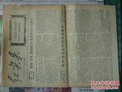 文革小报      创刊号  《 红尖兵》     一个中学主办的报纸之创刊号,及其罕见