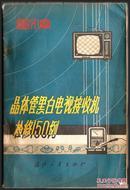 【晶体管黑白电视接收机检修150例】国防工业出版社 张明编著