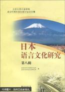 北京大学日语学科成立60周年国际研讨会论文集:日本语言文化研究(第8辑)第八辑
