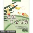 家庭金鱼养殖方法技术教学书籍 我爱我鱼系列丛书·金鱼:华夏之粹