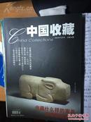 《中国收藏》2004.10;94页