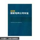 2009国家电网公司年鉴