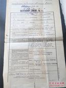 沙俄时期中东铁路,东省铁路,北满铁路身份履历文件,少见的俄侨资料官方文件