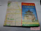 2001版最新版北京交通旅游图
