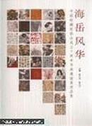 海岳风华:中国收藏家协会成立十周年书画邀请展作品集