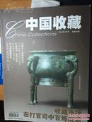 《中国收藏》2004.04;95页