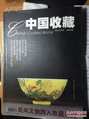 《中国收藏》2005.02;95页