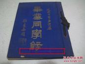 民国版:建国中学第二十一届毕业同学录(活页布面精装本)1947年印