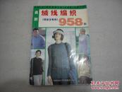 最新绒线编织958例.男女士毛衣