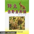 怎样养野兔技术培训图书 野兔仿野生养殖