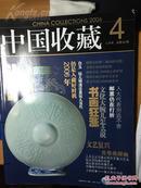 《中国收藏》,2006.04;143页