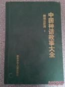 中国神话故事大全:精编连环画(96年精装1版5印)【第二册】