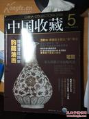 《中国收藏》,2006.05;141页