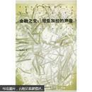 金融之变:尼亚加拉的声音:徐滇庆金融学随笔集