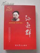 张家港市第一位共产党员——孙逊群【徐美健序。孙品元/张惠兴《孙逊群年谱》。内有珍贵影照多幅。珍贵难得的历史资料!】