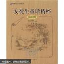 名著名篇双语对照丛书:安徒生童话精粹(英汉对照)【033】
