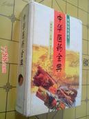 中华医药全典--硬精装家庭绿色藏书很厚很有实用价值