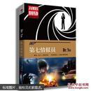 007典藏精选集 第七情报员8-0