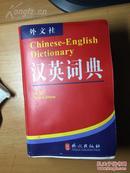 《汉英词典》,外文出版社,982页,2006年