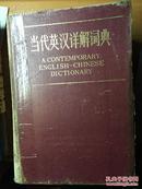 《当代英汉详解词典》,上海译文出版社,1417页,1985.06