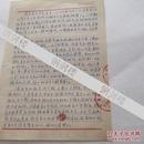 画家王庆淮信札
