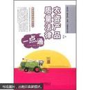农资产品质量法律一点通