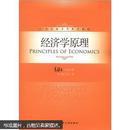 21世纪经济学系列教材:经济学原理