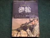 士兵的第二生命:步枪(全彩版)