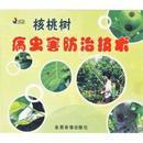 核桃病虫害诊治原色图谱 核桃树病虫害防治技术(VCD)1光盘+1书