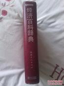 经济百科辞典