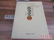 中国古代小说演变史        11---12