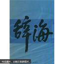 辞海(1999年版普及本)(套装上中下册)